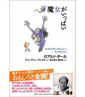 The Witches by Roald Dahl - Majo Ga Ippai - Japanese edition
