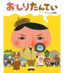 Oshiri Tantei - Butt Detective - Illustrated tale in Japanese