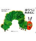 Harapekoaomushi - The Very Hungry Caterpillar - Japanese version