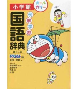 Reikai gakushu kokugo Jiten by Doraemon - Monolingual dictionary of words - 10th edition