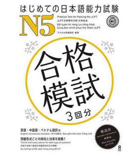 Practice Test for Passing the JLPT - N5 (Incl. audio download)