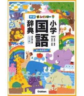 New Rainbow (Elementary School Japanese Words Dictionary) - 6th edition