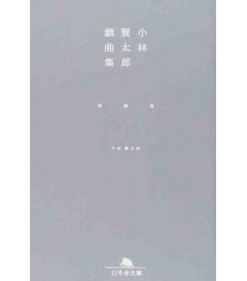 Tsubaki, Kujira, Suzume - (Plays by Kentaro Kobayashi)