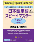Quick Mastery of Vocabulary - JLPT N4&N5 - French - Spanish - Portuguese (Includes audio Download)