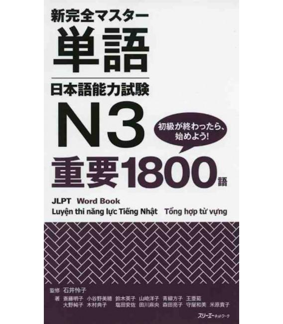 New Kanzen Master Tango - Vocabulary N3 - Juyo 1800 Go - JLPT Word book (Includes audio download)