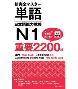 New Kanzen Master Tango - Vocabulary N1 - Juyo 2200 Go - JLPT Word book (Includes audio download)