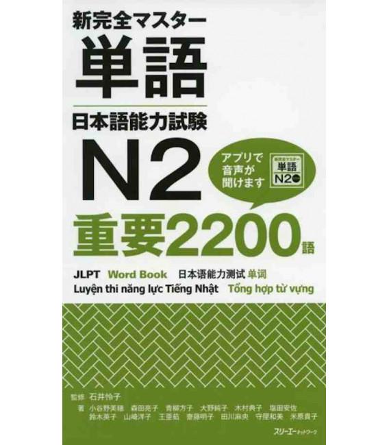 New Kanzen Master Tango - Vocabulary N2 - Juyo 2200 Go - JLPT Word book (Includes audio download)