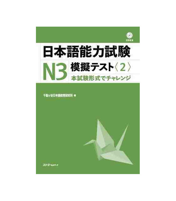 JLPT N3 - Nihongo Noryoku Shiken N3 Mogi Tesuto 2 + CD (Mock exam JLPT N3)