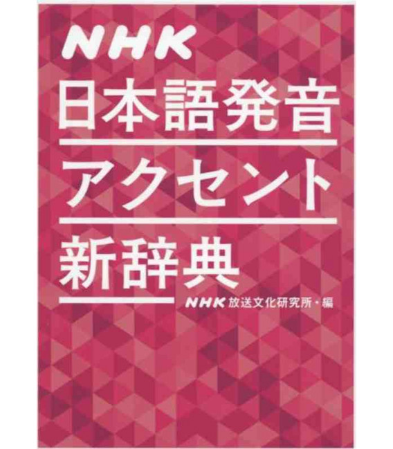 NHK Nihongo Hatsuon Akusento Shin Jiten (Dictionary of accents and pronunciation in Japanese)