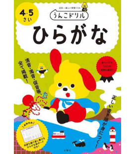 Unko Drill Hiragana - 4 and 5 years old children in Japan