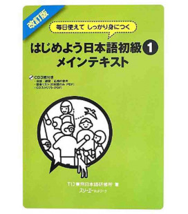 Firm Improvement through Daily Usage: Japanese for Beginners 1 Main Text - Revised - Includes 3CDs