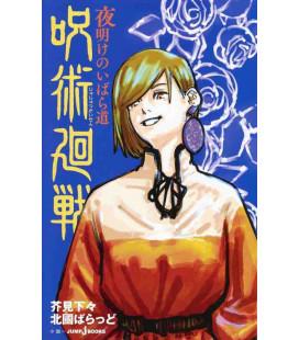 Jujutsu Kaisen (Sorcery Fight) - Yoake no ibara michi - Novel based on the manga