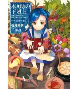Honzuki no Gekokujo Vol.1 (Japanese novel written by Miya Kazuki)