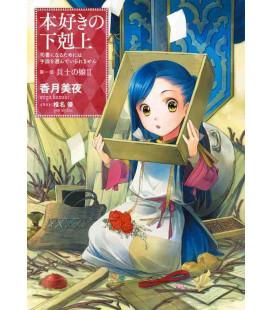 Honzuki no Gekokujo Vol.2 (Japanese novel written by Miya Kazuki)