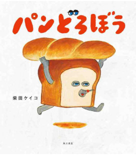Pan Dorobo (Illustrated tale in Japanese)