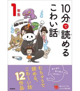 10-Pun de Yomeru Kowai Hanashi - Scary stories to read in 10 minutes - 1st Grade Elementary School reading in Japan