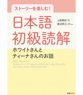 Enjoy the Story! Beginner level Japanese Reading Comprehension - N5 and N4 readings