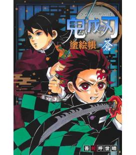 Kimetsu no Yaiba (Demon Slayer) Nurie-cho - Coloring book