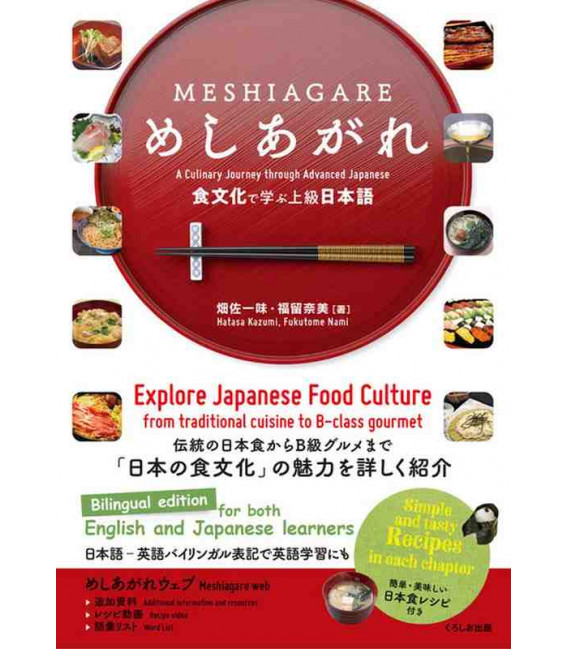 Meshiagare - A Culinary Journey through Advanced Japanese - Bilingual edition - Includes QR code