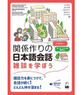 Japanese Conversation for Building Relationships - Learn how to Make Small Talk - Includes audio