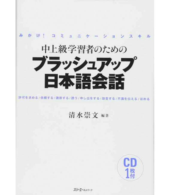 Brush Up Your Communication Skills in Japanese- Conversation for Intermediate to Advanced - Includes CD