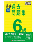 Mock exams Kanken level 6 - Revised in 2021 by The Japan Kanji Aptitude Testing Foundation