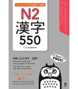 550 Essential Kanji for the JLPT N2 - Includes audio and online mock tests