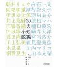 20 No tanpen shosetsu - 20 short novels