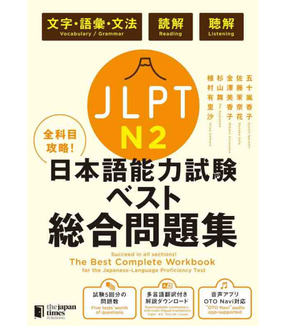 JLPT - Japanese Language Proficiency Test N2 - The Best Complete Workbook - Includes audio