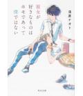 Kanojo ga sukina mono wa homodeatte bokude wa nai - Novel by Asahara Naoto