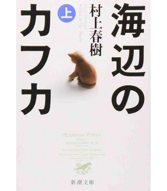 Umibe no Kafka Vol.1 - Kafka on the Shore - Japanese novel by Haruki Murakami