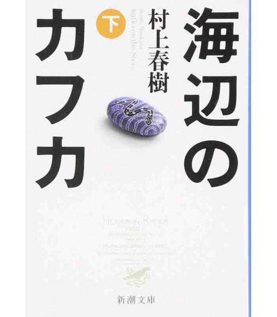Umibe no Kafka Vol.2 - Kafka on the Shore - Japanese novel by Haruki Murakami
