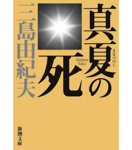 Ma Natsu no Shi - Death In Midsummer And Other Stories - Japanese novel by Yukio Mishima