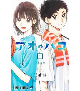 Ao no Hako - Blue Box - Vol.1