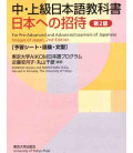 Images of Japan: Vocabulary and Sentence Pattern for Pre-Advanced and Advanced Learners