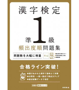 Kanji kentei 1A - Questions by frequency order