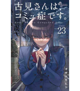 Comi-san ha, comyusho desu Vol.23 (Komi Can't Communicate)