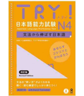 Try! N4 - Revised edition