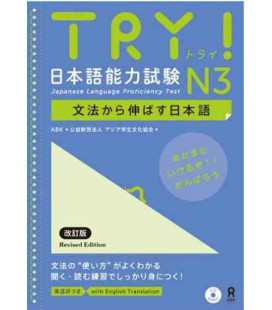 Try! N3 - Revised edition