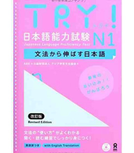 Try! N1 - Revised edition