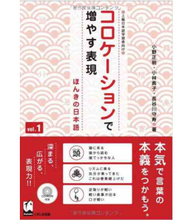 Fuyasu Hyogen - Honki no nihongo. Vol.1 (Enhance expression with collocation)