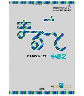 Marugoto: Intermediate level A2- B1