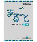 Marugoto: Intermediate level A2- B1