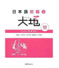 Daichi vol. 2 Textbook (Includes audio CD)