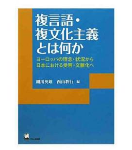 Fukugengo fukubunka shugi towa nanika (Multilingualism/multiculturalism - behind the CEFR)