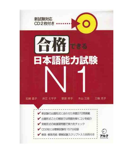 Gokaku Dekiru (JLPT level 1 preparation) Includes CD
