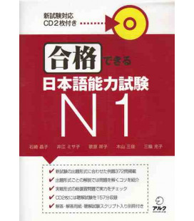 Gokaku Dekiru (JLPT level 1 preparation) Includes CD