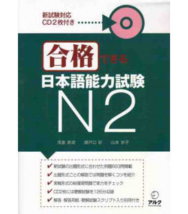 Gokaku Dekiru (Preparation for JLPT level 2) Includes CD