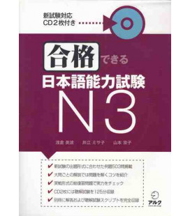 Gokaku Dekiru (JLPT level 3 preparation) Includes CD