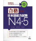 Gokaku Dekiru (JLPT preparation levels 4-5) Includes CD